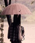 细雨中的姑娘
