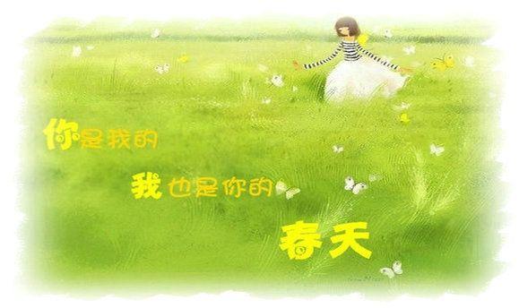 【江南】你是我的、我也是你的春天(诗歌)