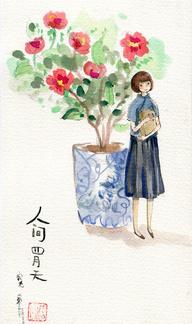 『流年*洗我愁肠』人间四月天(现代诗外四首)