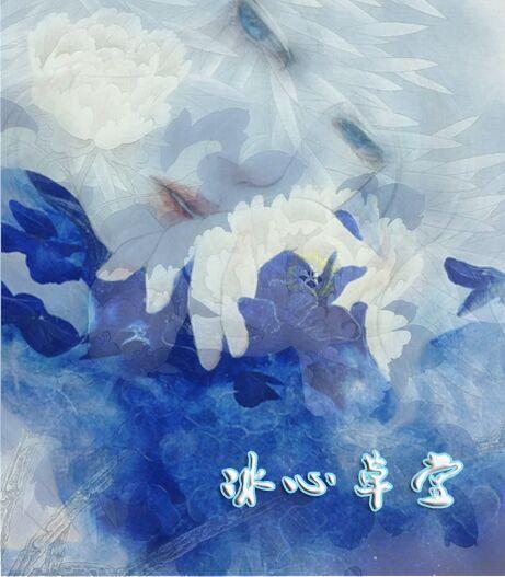 【冰心】雪之思悟(散文)